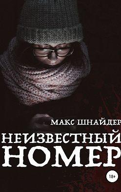 Макс Шнайдер - Неизвестный номер