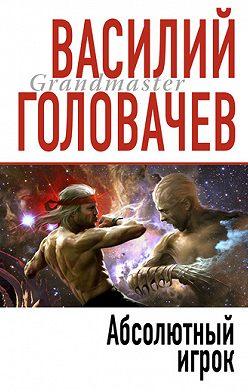 Василий Головачев - Абсолютный игрок