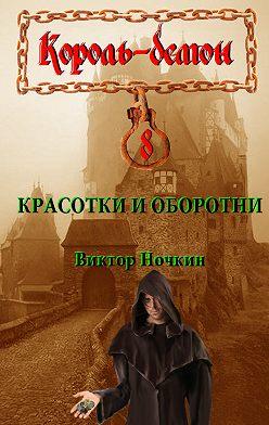 Виктор Ночкин - Красотки и оборотни