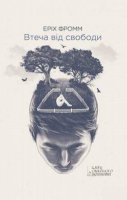 Еріх Фромм - Втеча від свободи
