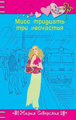 Мария Северская - Мисс тридцать три несчастья