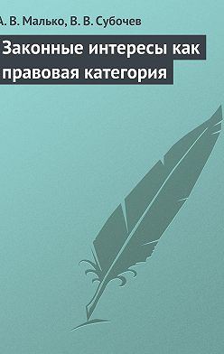 Александр Малько - Законные интересы как правовая категория