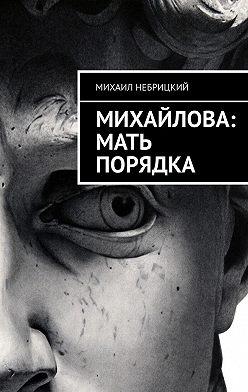 Михаил Небрицкий - Михайлова: Мать порядка