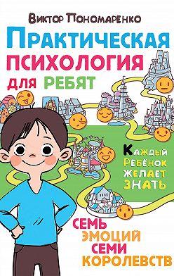 Виктор Пономаренко - Практическая психология для ребят. Семь эмоций семи королевств