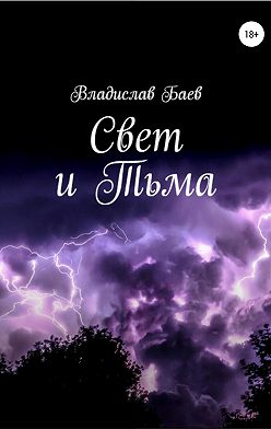 Владислав Баев - Свет и тьма