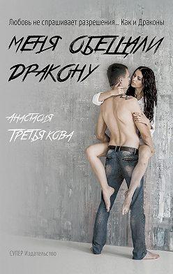 Анастасия Третьякова - Меня обещали Дракону
