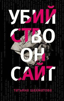 Татьяна Шахматова - Убийство онсайт