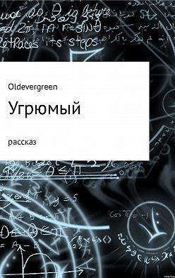 Жора Огарский (Oldevergreen) - Угрюмый