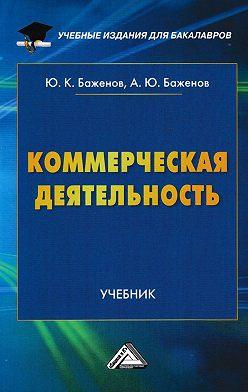 Юрий Баженов - Коммерческая деятельность