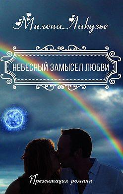 Милена Лакузье - Небесный замысел любви. Презентация романа