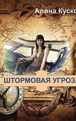 Алина Кускова - Штормовая угроза
