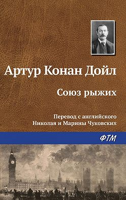Артур Конан Дойл - Союз рыжих