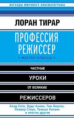Лоран Тирар - Профессия режиссер. Мастер-классы