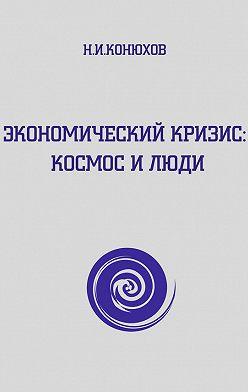 Николай Конюхов - Экономический кризис: Космос и люди
