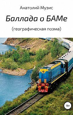 Анатолий Музис - Баллада о БАМе (географическая поэма)