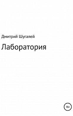 Дмитрий Шугалей - Лаборатория