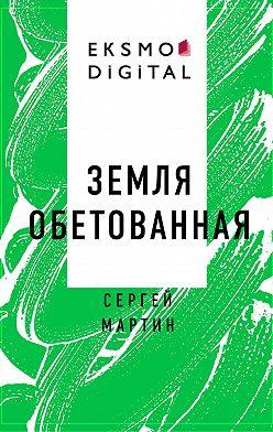 Сергей Мартин - Земля обетованная