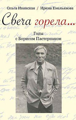 Ольга Ивинская - «Свеча горела…» Годы с Борисом Пастернаком