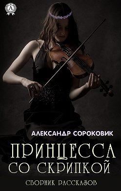 Александр Сороковик - Принцесса со скрипкой