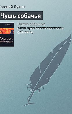 Евгений Лукин - Чушь собачья