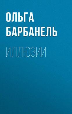 Ольга Барбанель - Иллюзии