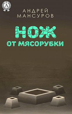 Андрей Мансуров - Нож от мясорубки