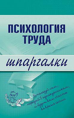 Г. Боронова - Психология труда