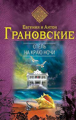 Антон Грановский - Отель на краю ночи