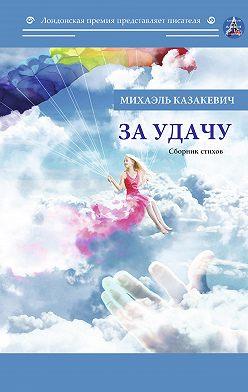 Михаэль Казакевич - За удачу