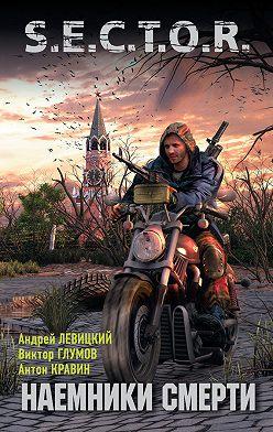 Андрей Левицкий - Наемники смерти