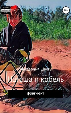 Магдалина Шасть - Наташа и кобель