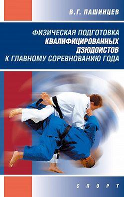 Валерий Пашинцев - Физическая подготовка квалифицированных дзюдоистов к главному соревнованию года