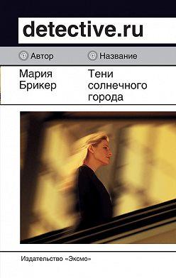 Мария Брикер - Тени солнечного города