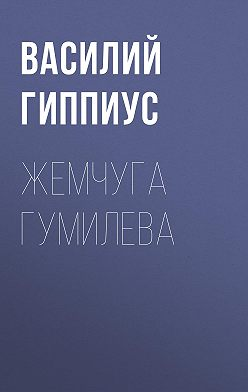Василий Гиппиус - Жемчуга Гумилева