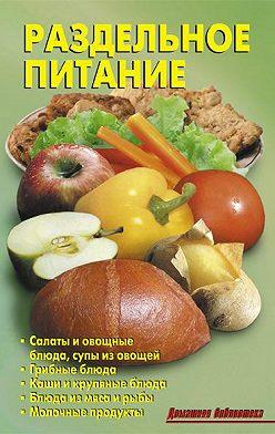 Коллектив авторов - Раздельное питание