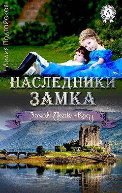 Лилия Подгайская - Наследники замка