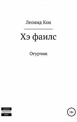 Леонид Кон - Хэ фаилс