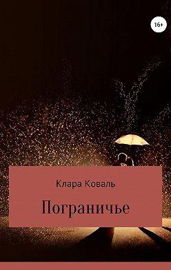 Клара Коваль - Пограничье