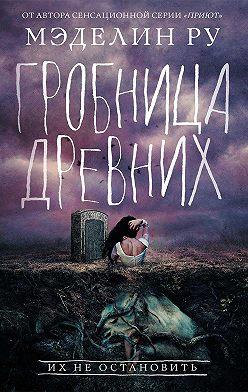 Мэделин Ру - Гробница древних