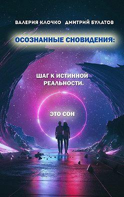 Валерия Клочко - Осознанные сновидения: Шаг к истинной реальности