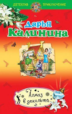 Дарья Калинина - Алмаз в декольте