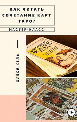 Олеся Хель - Как читать сочетание карт ТАРО?