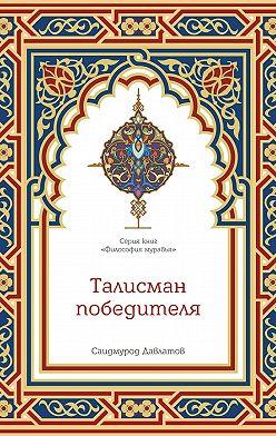 Саидмурод Давлатов - Талисман победителя