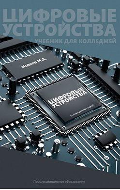 М. Нсанов - Цифровые устройства. Учебник для колледжей