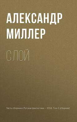 Александр Миллер - Слой