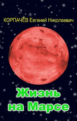 Евгений Корпачёв - Жизнь на Марсе