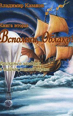 Владимир Казаков - Вспомни, Облако! Книга вторая