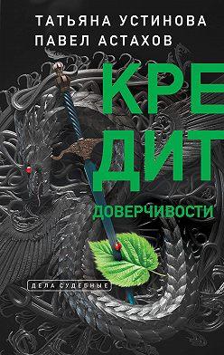 Татьяна Устинова - Кредит доверчивости