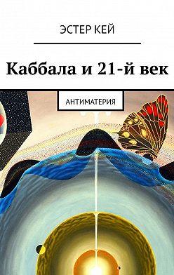 Эстер Кей - Каббала и 21-й век. Антиматерия