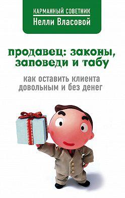 Нелли Власова - Продавец: законы, заповеди и табу